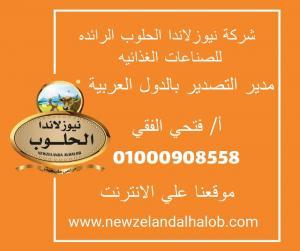 نيوزلاندا الحلوب تطلب وكلاء لها فى الدول العربية