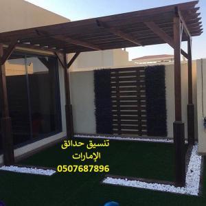 شركة تنسيق حدائق الامارات 0507687896