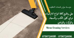 شركة ميران لتنظيف المباني  كافة و الشقق بعد الدهان وتلم