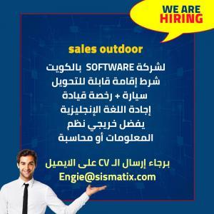 مطلوب sales outdoor لشركه software بالكويت