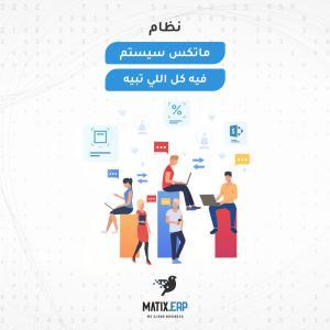 برنامج ERP | افضل برنامج حسابات شركات بالكويت - 0096567087771